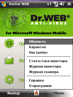 Dr.Web для Windows Mobile